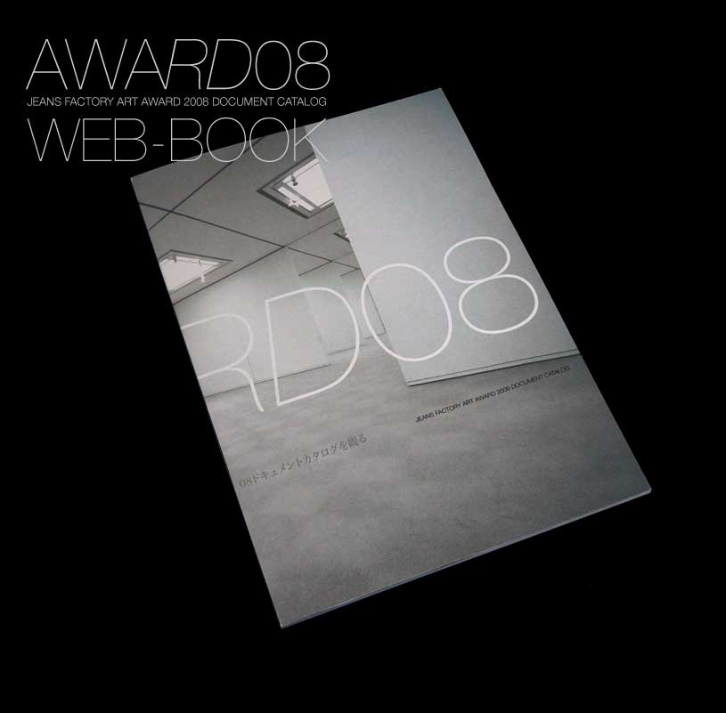 AWARD08 WEB-BOOK